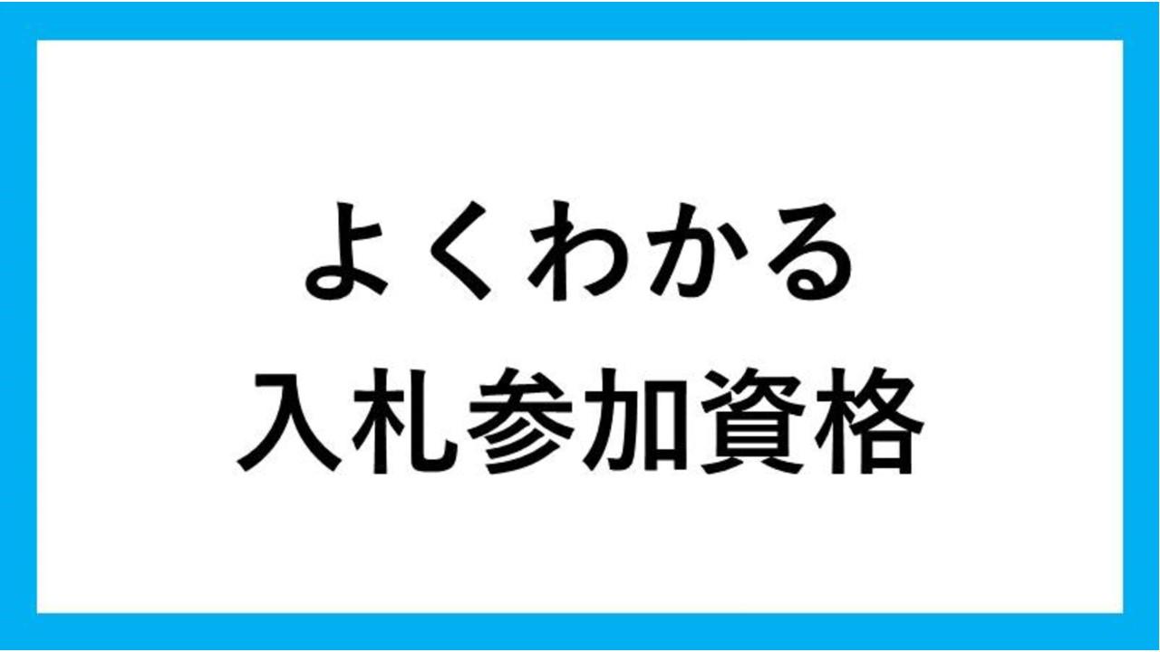 12月21日(月) 17:00~ 入札攻略、座談会~行政機関と一緒に仕事をする方法~を開催します