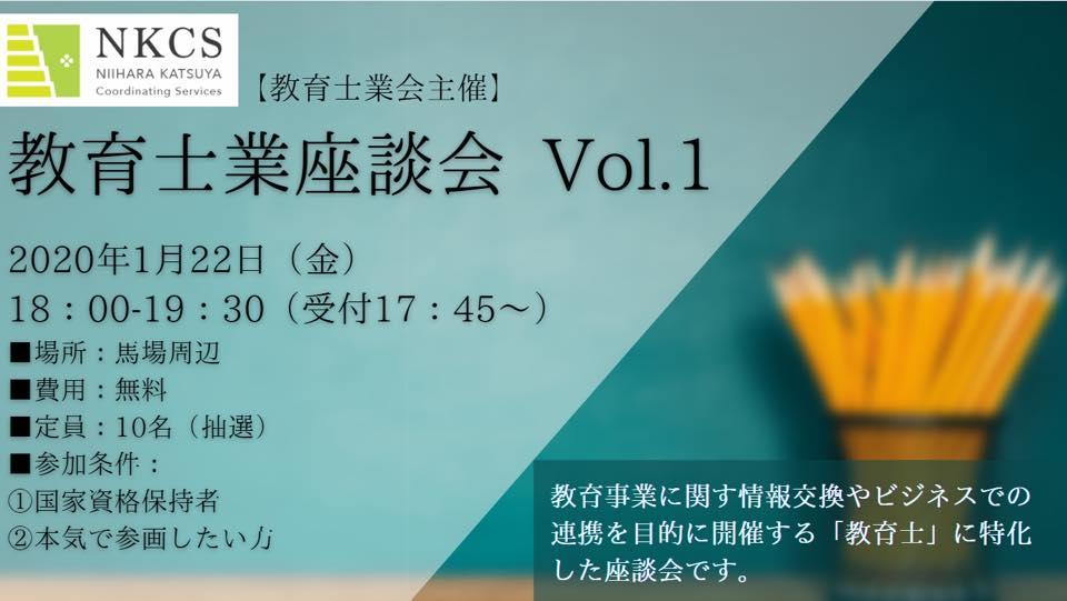 2021年1月22日(金)18:00~ 教育士業座談会 Vol.1を開催します