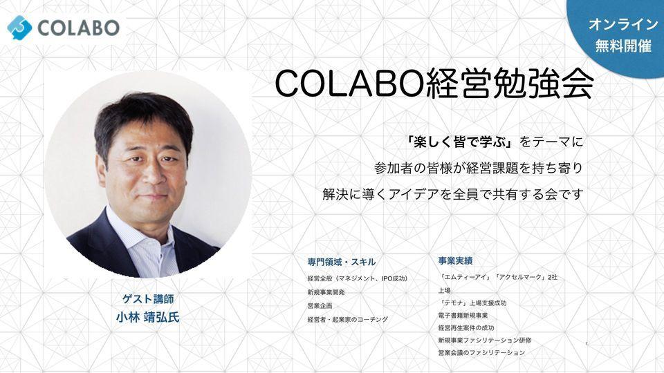 2月1日(月)15:00~ COLABOオンライン経営者勉強会(ゲスト講師:小林靖弘氏)を開催します