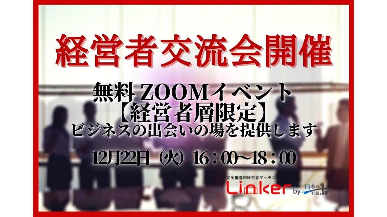 12/22(火)16:00~ Linker交流会を開催します!