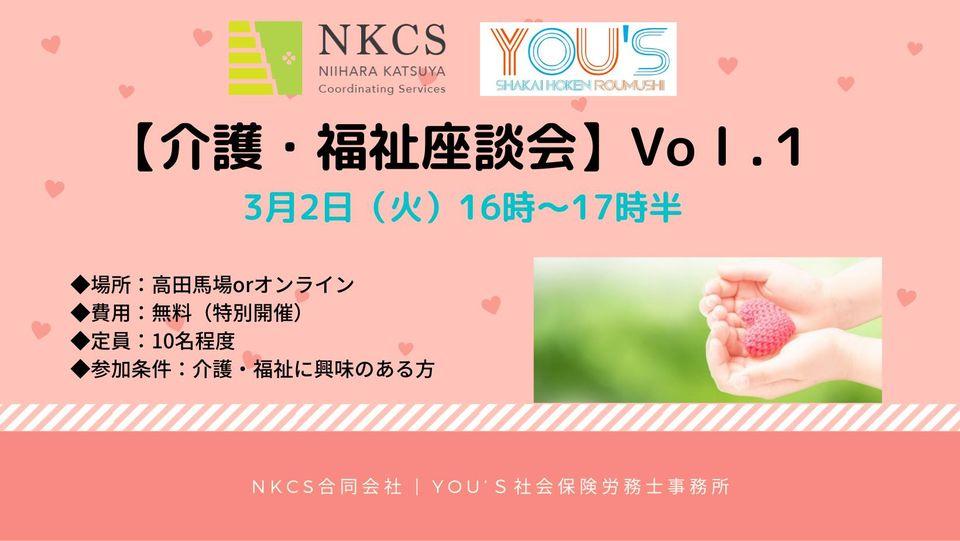 3月2日(火)16:00~ 介護・福祉座談会 Vol.1を開催します