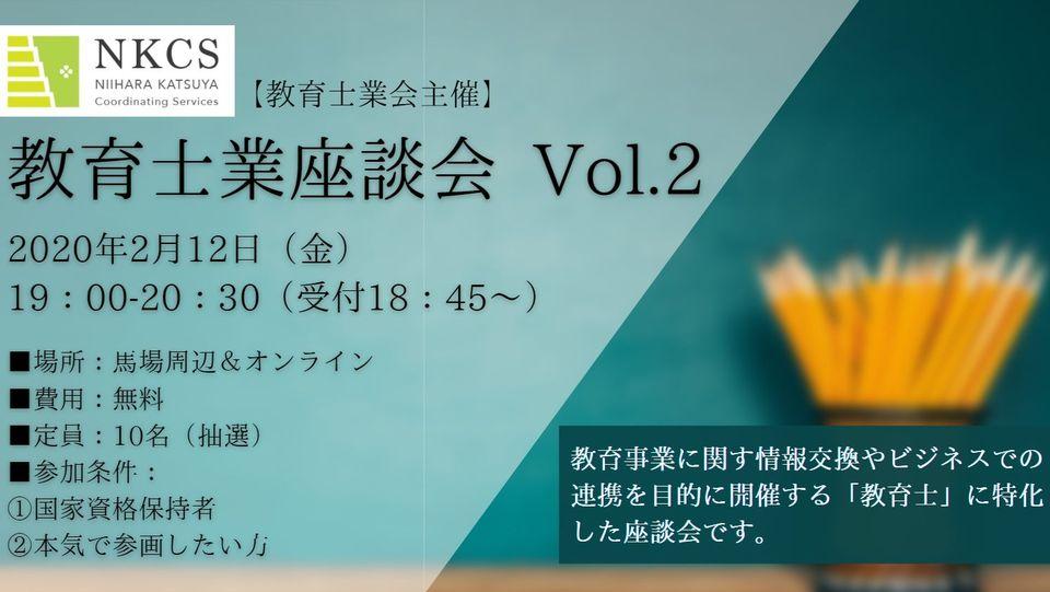 2月12日(金) 19:00~ 教育士業座談会 Vol.2を開催します