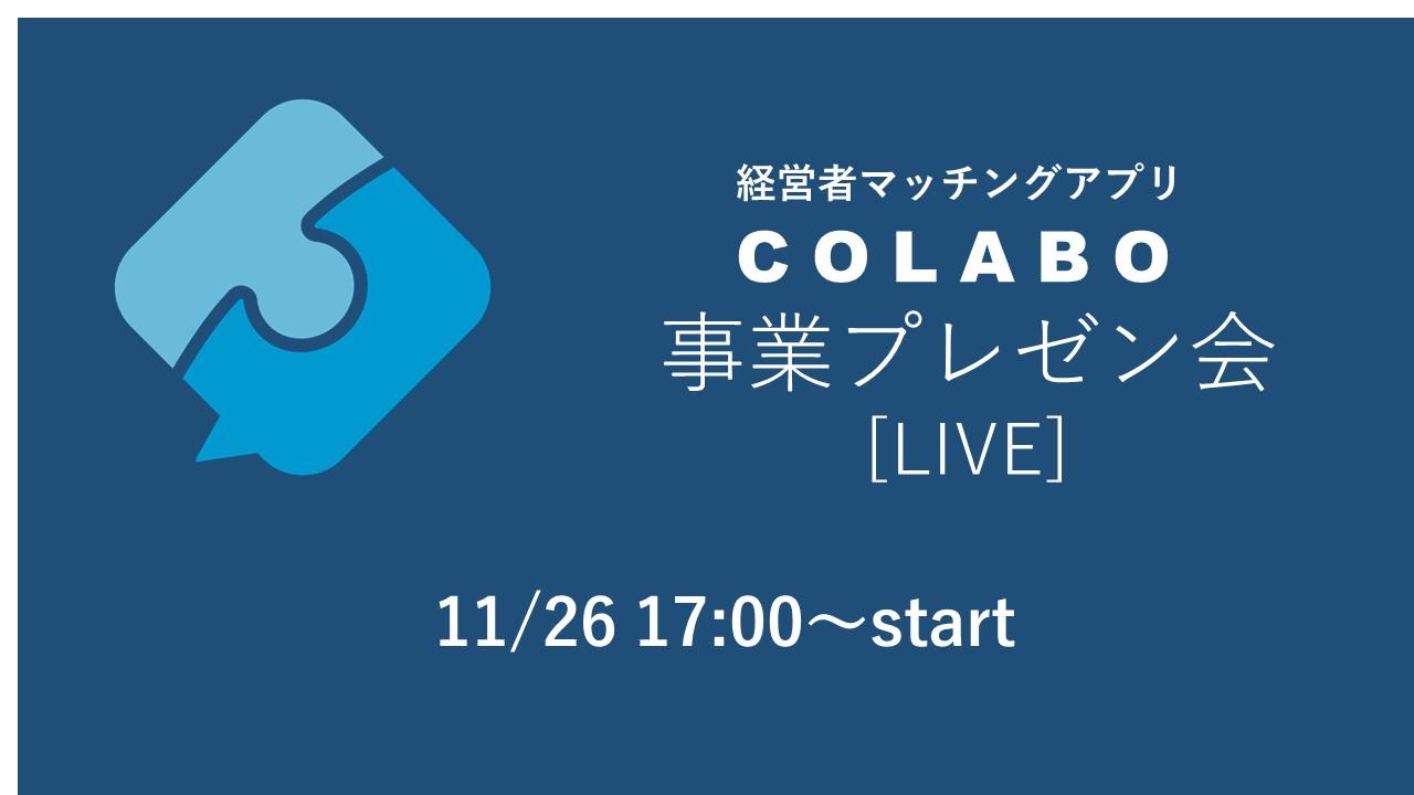 11/26(木) 17:00~ 【LIVE】経営者マッチングアプリ『COLABO』事業プレゼン会