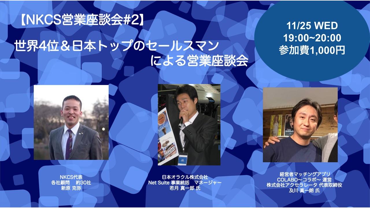 11月25日19:00〜 NKCS営業座談会#2〜経営者×世界4位&日本トップのセールスマン〜