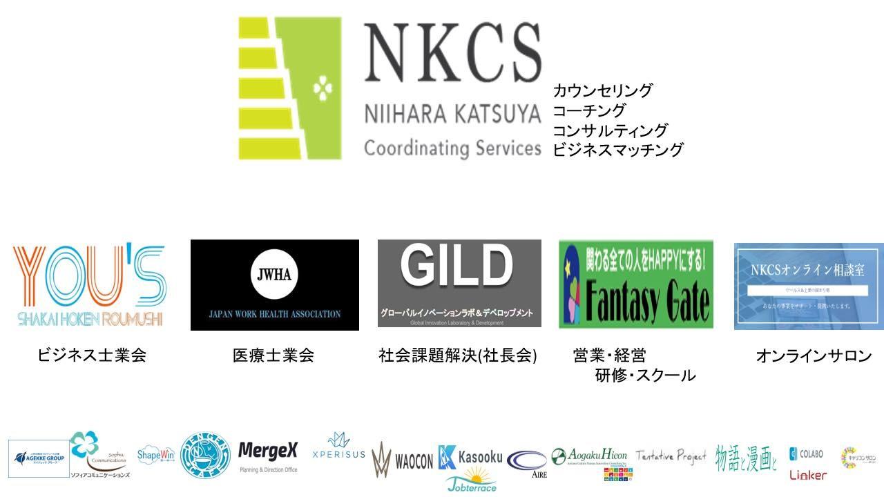 NKCSの全体像