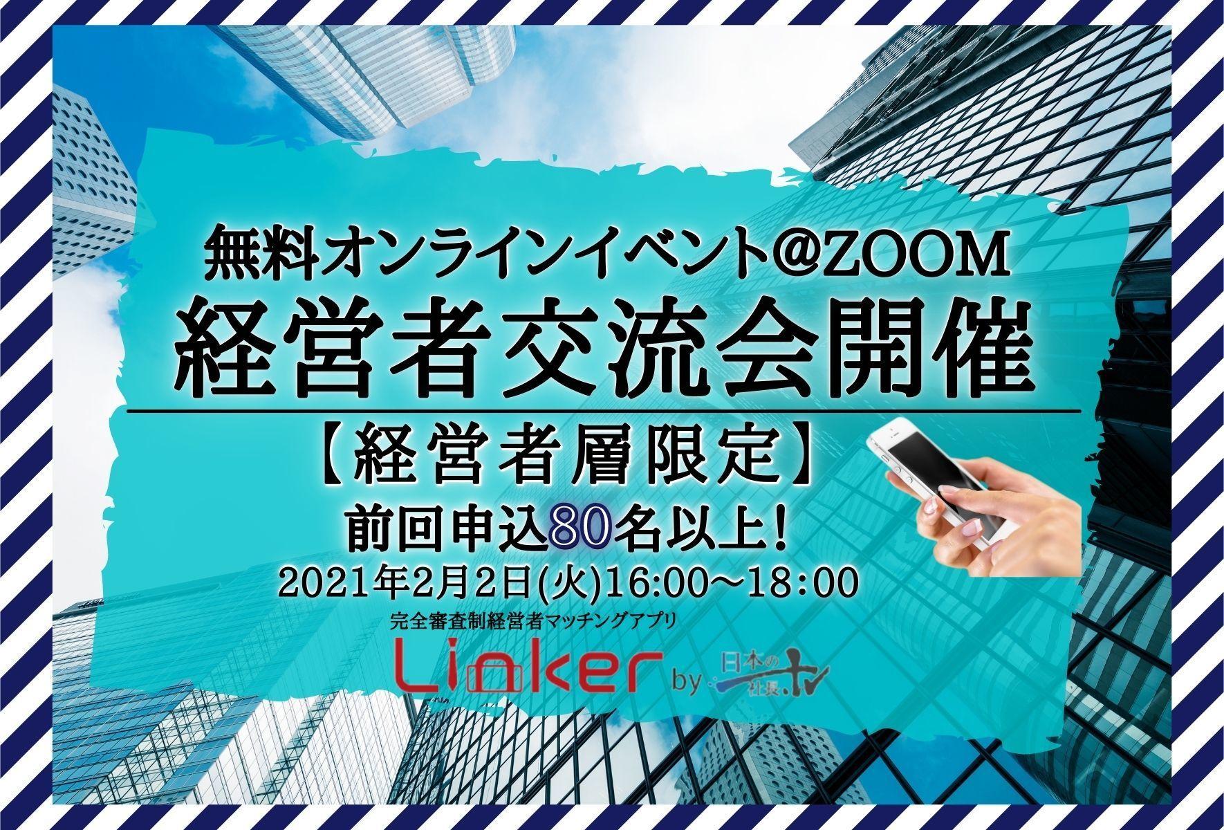 2月2日(火)16:00~18:00 オンライン無料経営者交流会を開催します