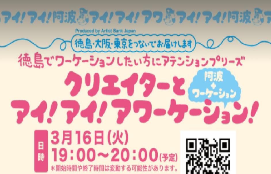 3/16(火)19:00~20:00 町おこしYouTube Liveを開催します