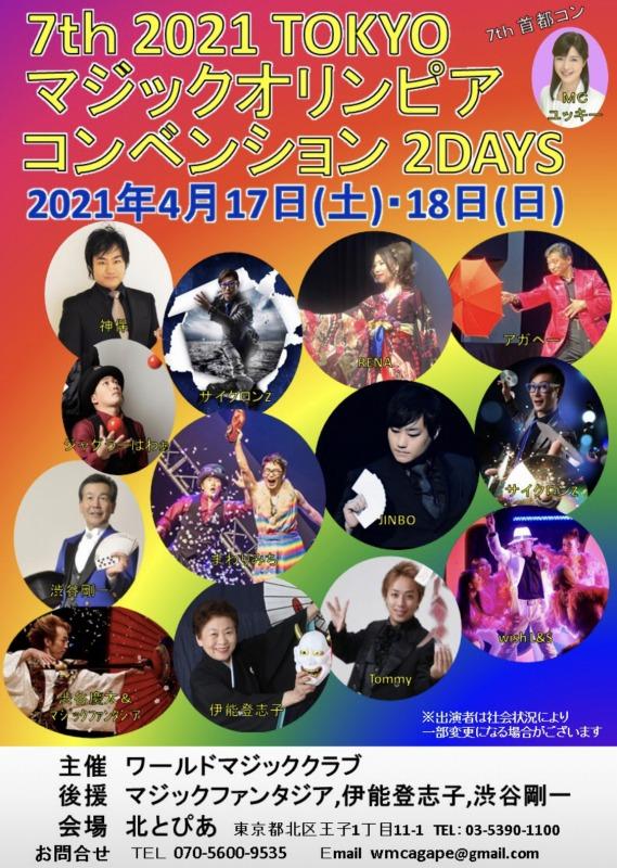 4月17、18日 NKCSマジックイベントを開催します!