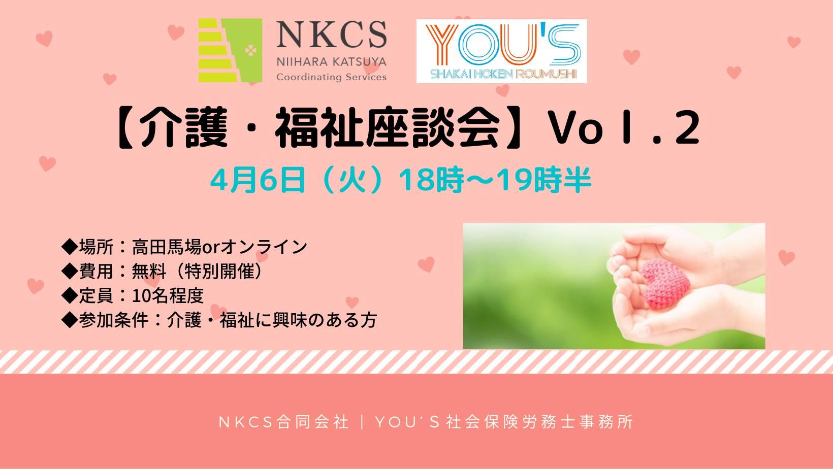 4月6日(火)18:00~介護・福祉座談会 Vol.2を開催します