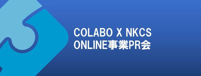 6月17日(木) 15:00~ COLABO X NKCS共催 オンライン事業PR会を開催します
