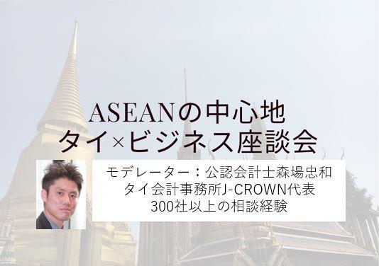 4月1日(木) 13:00~ ASEANの中心地タイ×ビジネス座談会を開催します
