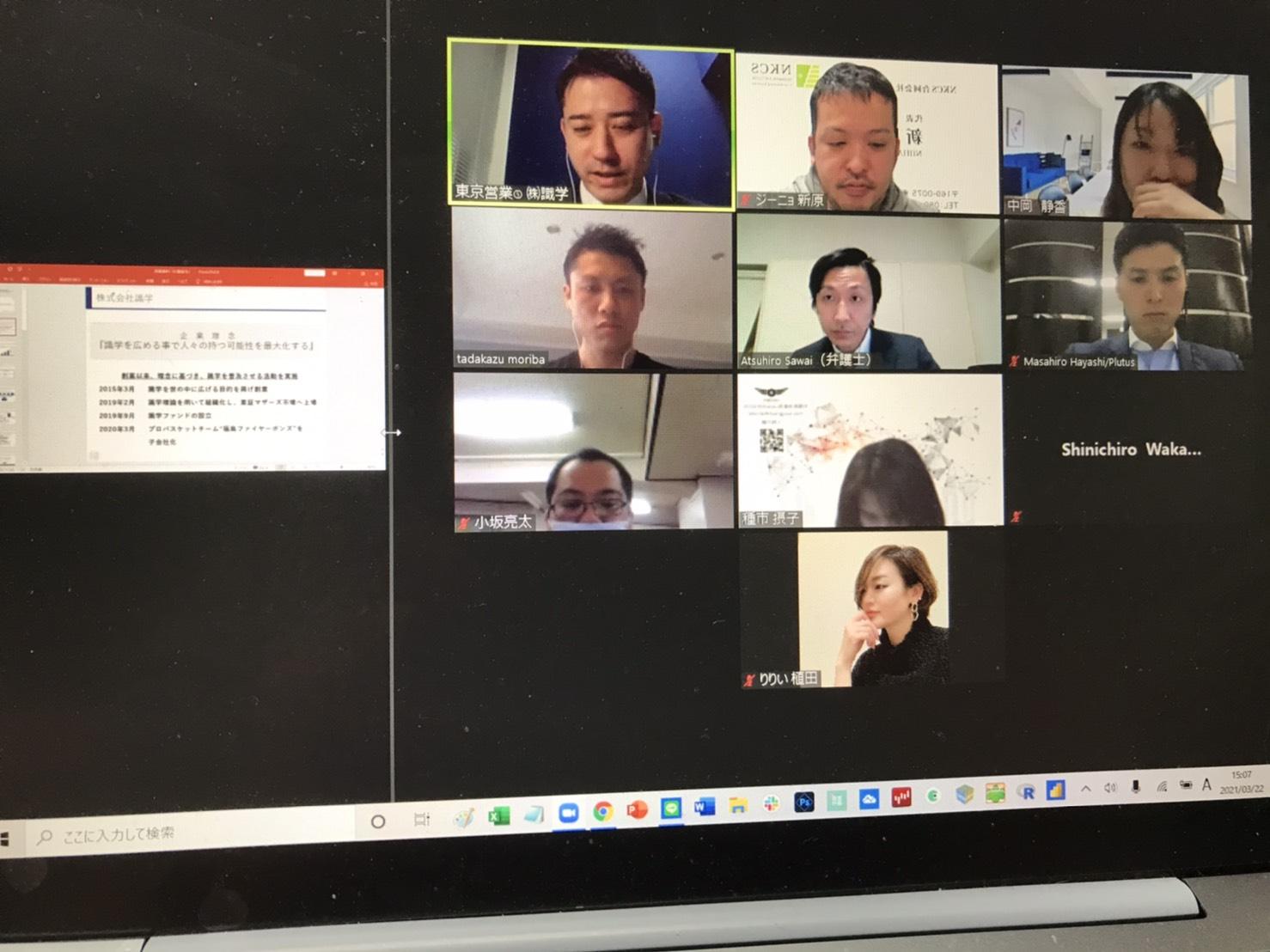 3月22日(月) 15:00~ 【識学】NKCS勉強会~士業の学び場~を開催しました
