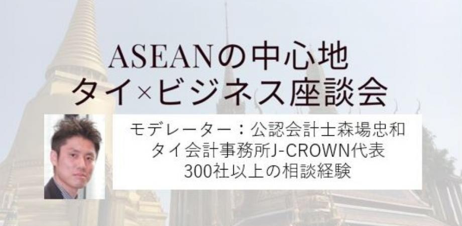 3/25 (木) 13:00~ ASEANの中心地タイ×ビジネス座談会を開催します