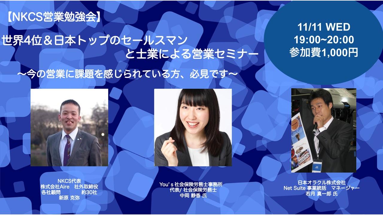 11月11日(水)19:00〜NKCS営業勉強会 〜世界4位&日本トップのセールスマンと士業の営業セミナー〜