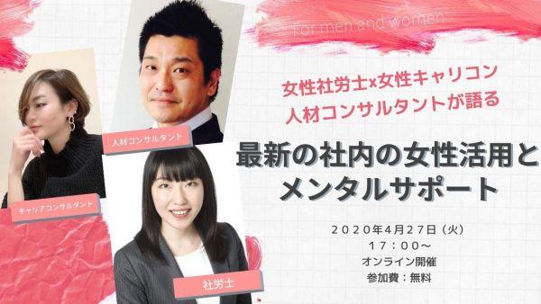 4月27日(火)16:00~ 【女性社労士×女性キャリコン&人事コンサルが語る!!】最新の社内の女性活用とメンタルサポートとは?を開催します