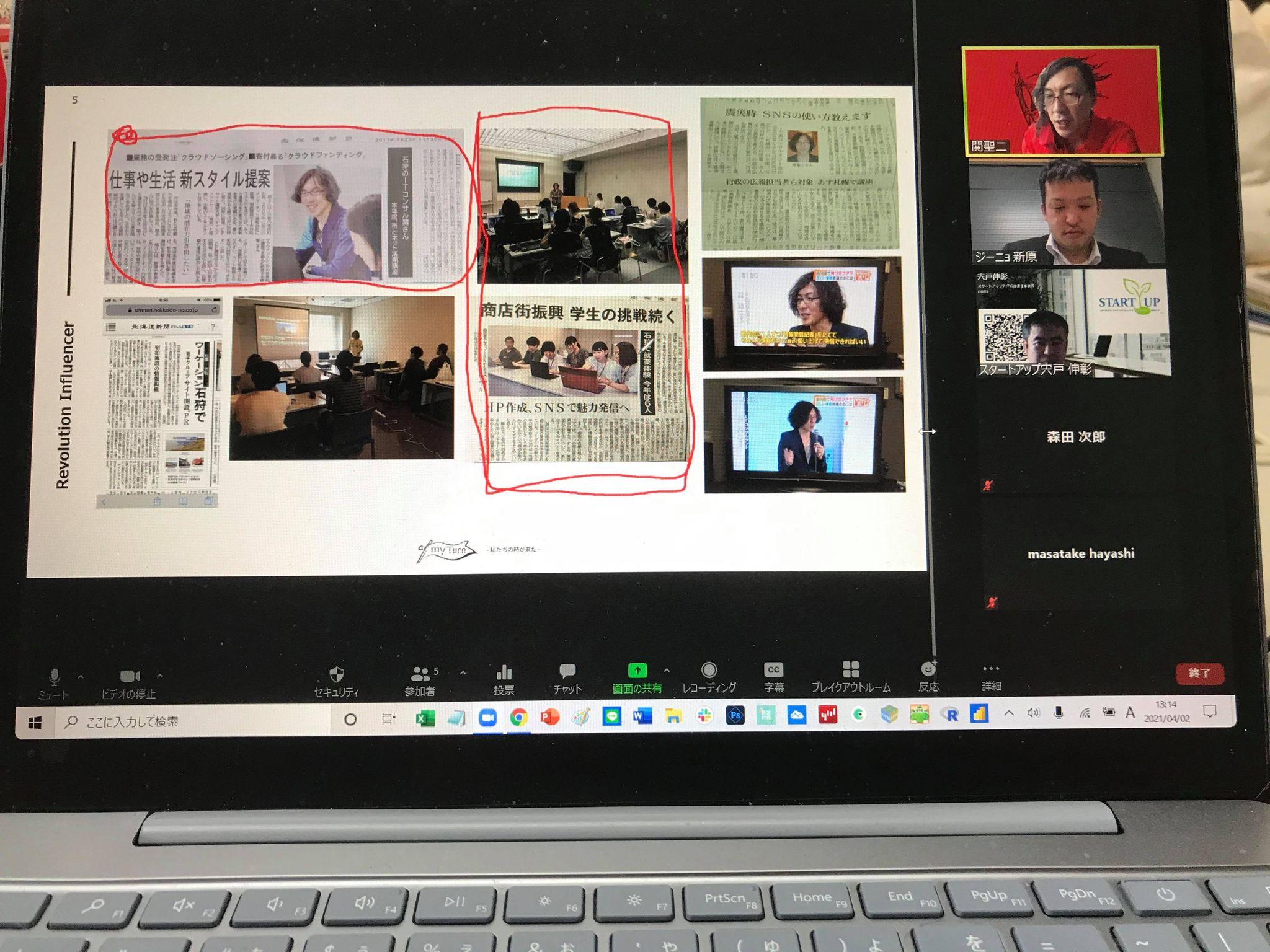 4月2日(金)13:00~ 【社団法人シェアハピシティ計画&株式会社DREAM-FIGHTER 】NKCS勉強会~士業の学び場~を開催しました