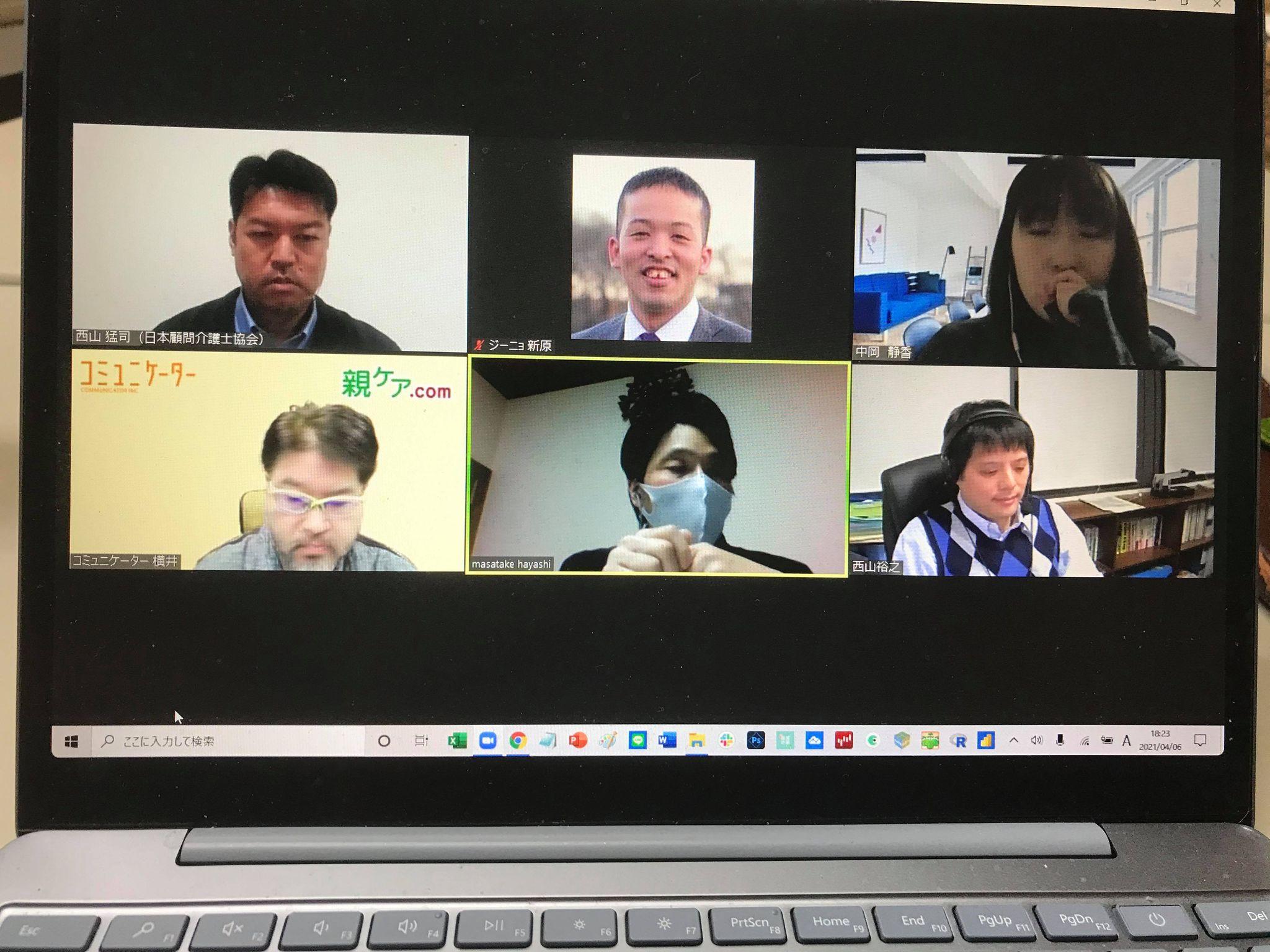 4月6日(火)18:00~ 介護・福祉座談会 Vol.3を開催しました