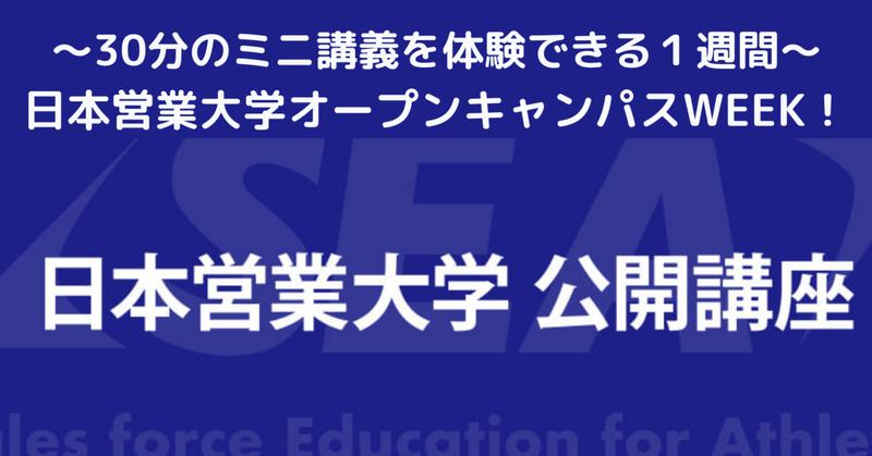 日本営業大学の選択講義のミニ講義が無料で受講出来るオープンキャンパスWEEK!
