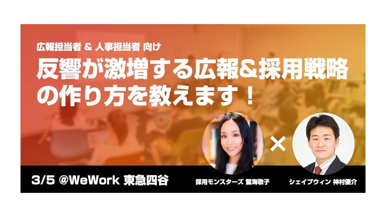 【コロナのため開催自粛】3月5日 広報&人事担当者のための『反響が激増する広報&採用戦略』の作り方セミナー 限定20名@東京・四谷
