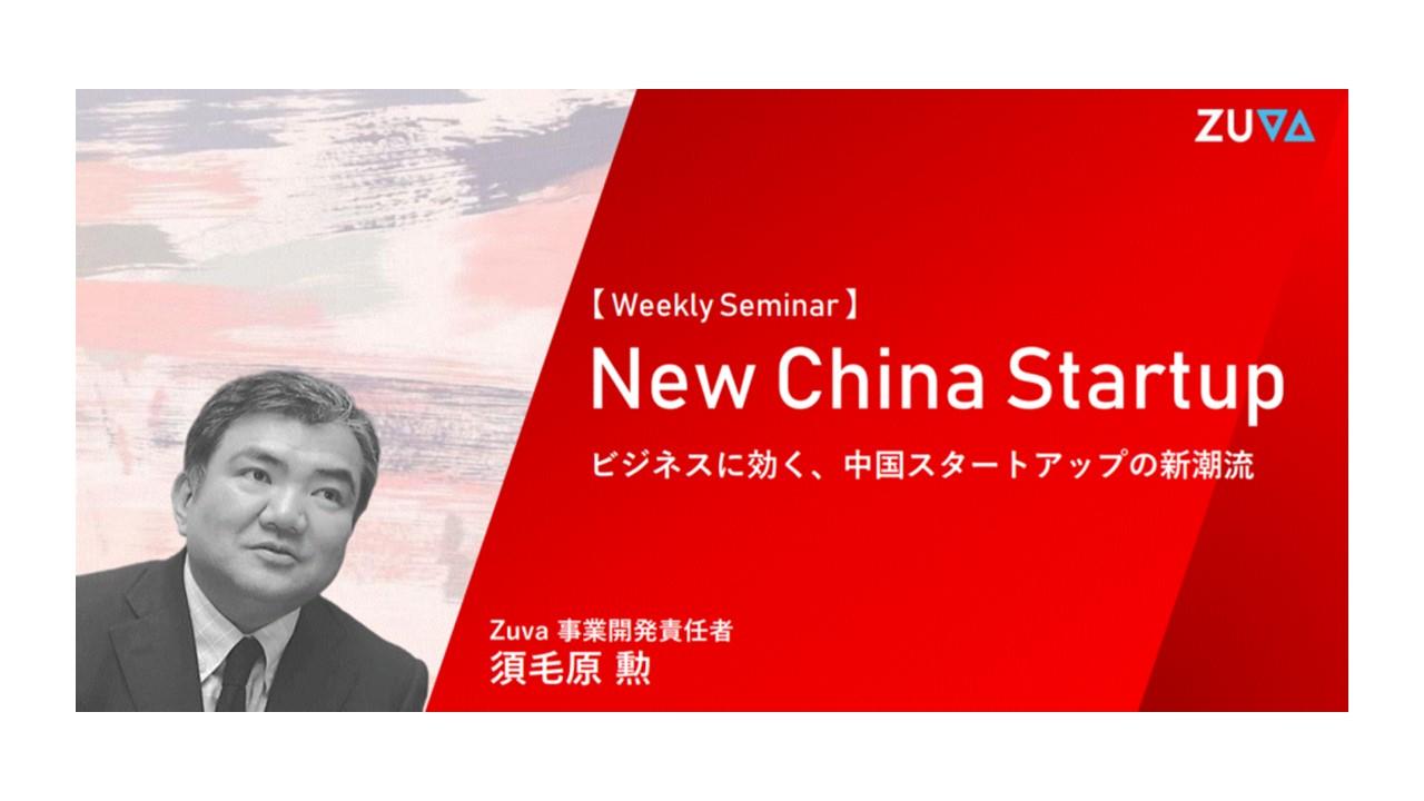 【コロナのため開催自粛】 2月27日 New China startup -ビジネスに効く、中国スタートアップの新潮流- 【weekly seminar#1】