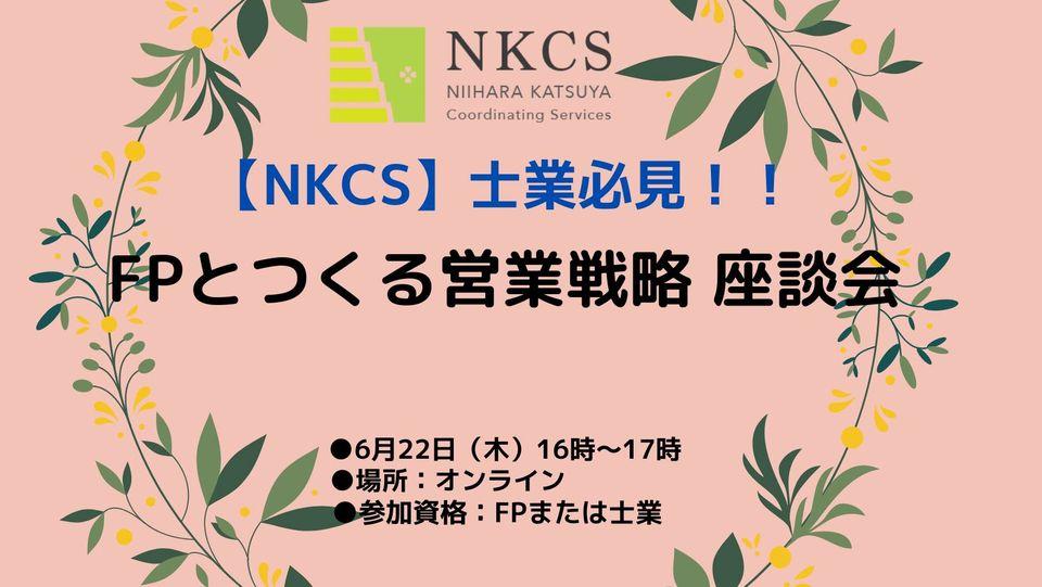 6月22日火曜日 16:00~ 【NKCS】士業必見!!FPとつくる営業戦略 座談会を開催します