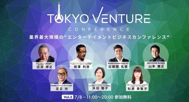 7月8日「第3回 東京ベンチャーカンファレンス」を開催します