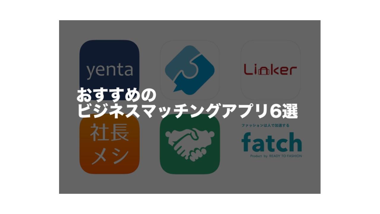 【ビジネスマッチング】アプリで、御社と人材をマッチングします!