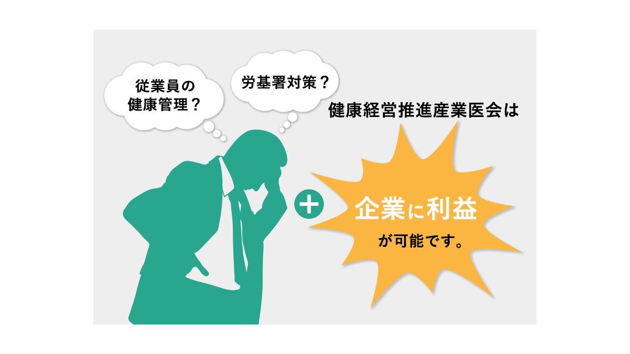 【産業医支援】健康経営推進産業医会にて、御社を支援