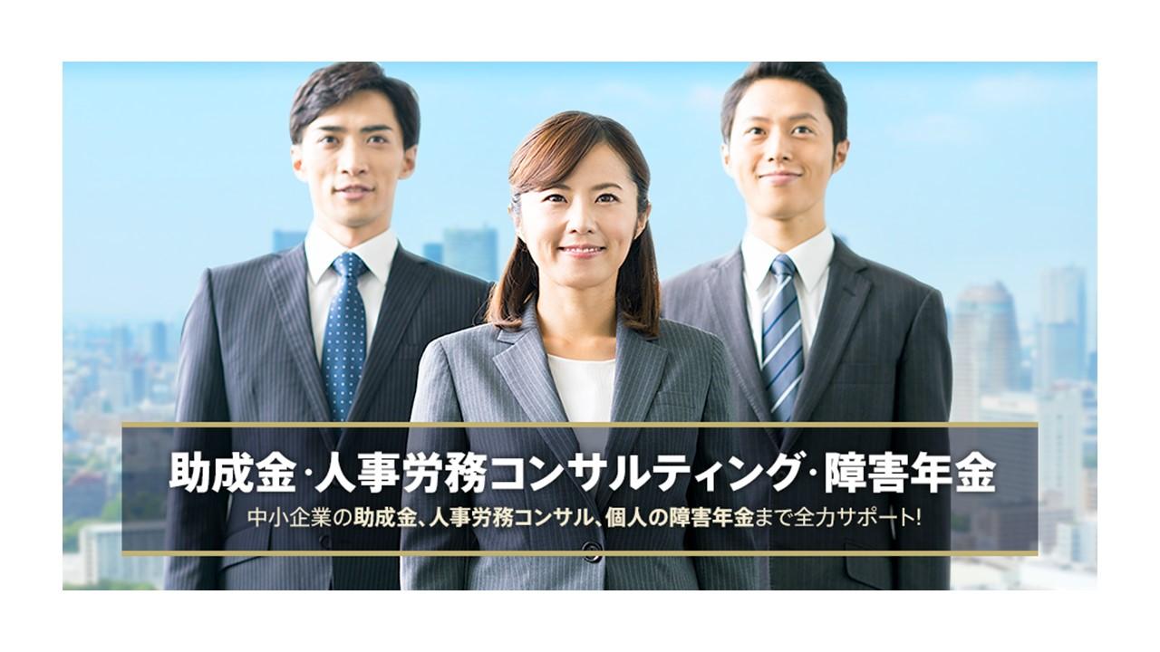 【労務コンサルティング】社会保険労務士事務所ミライズと連携をしています。