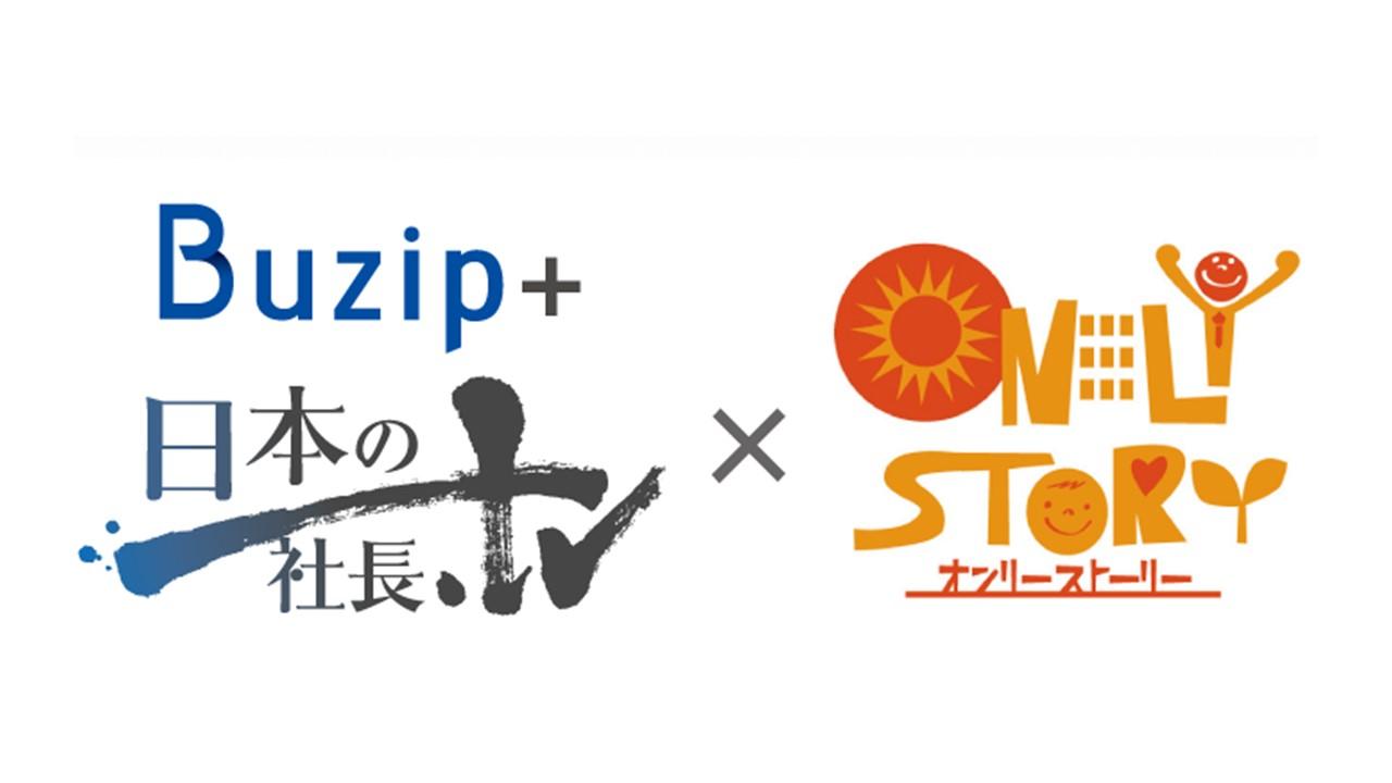 【社長メディア】日本全国の経営者を紹介します